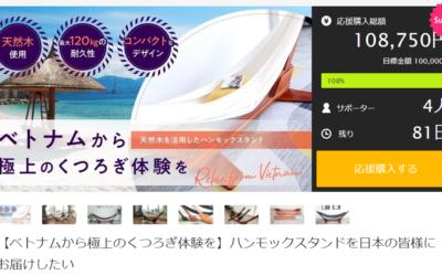 Makuakeでハンモックを販売開始しました。
